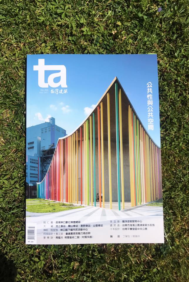 ta台灣建築雜誌 Xiafu Activity Center 下福里市民活動中心