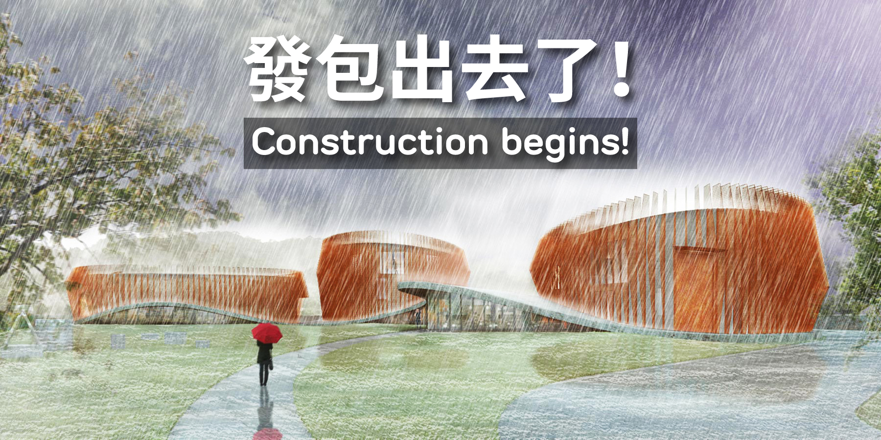 台北氣象站得獎作品開始施工